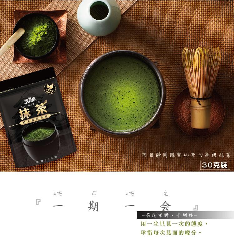 日本抹茶本 達就酷日本抹茶