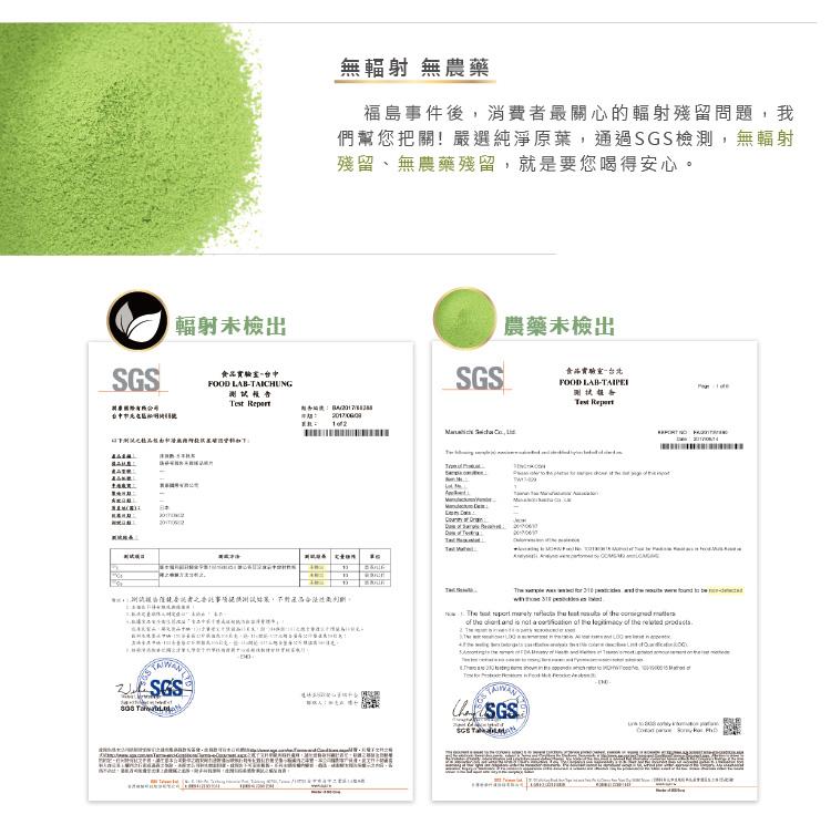 無農藥殘留 無輻射殘留 SGS檢驗合格 純淨日本抹茶粉