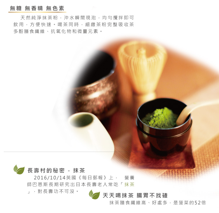 無糖抹茶粉 無添加香精與色素 純天然好品質 自然飄散海苔香