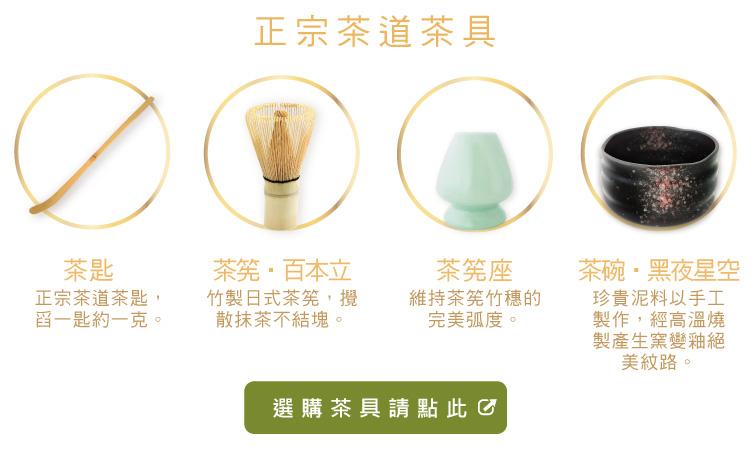 潤康 日式抹茶茶具 高品質優質傳統茶具