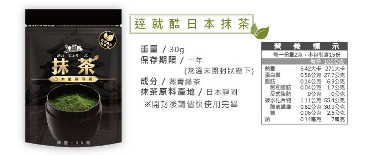 達就酷日本抹茶粉 產品資訊