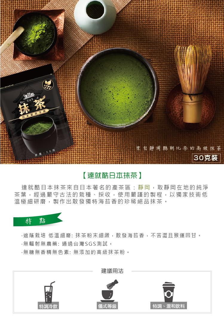 達就酷日本抹茶