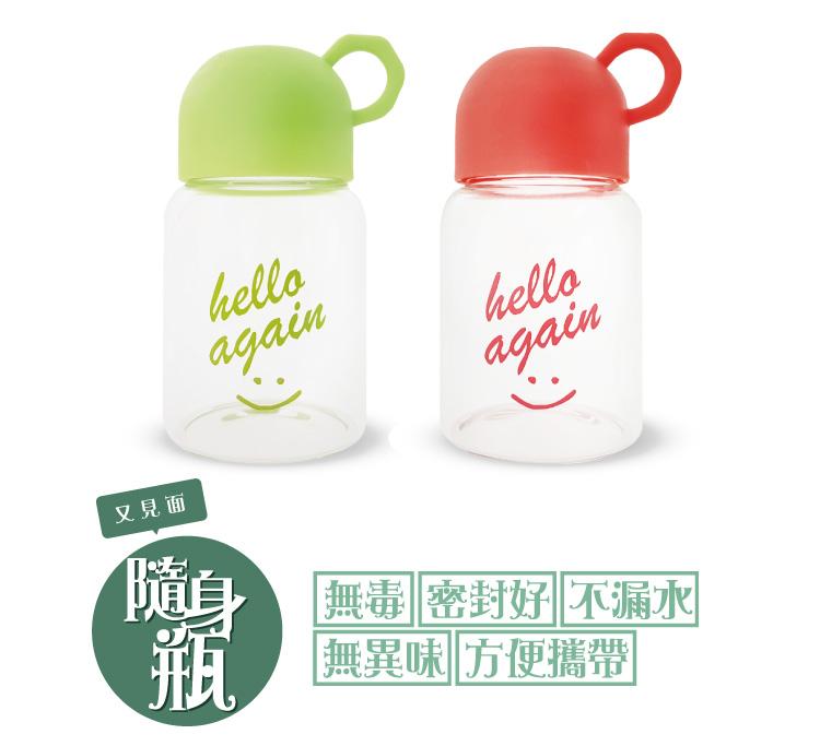 又見面隨身瓶 抹茶沖泡瓶 冷泡茶 水瓶隨身攜帶