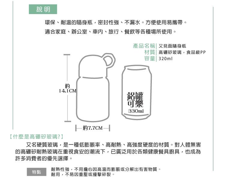 又見面隨身瓶 材質使用高硼矽玻璃,安全堅固 不怕食安問題