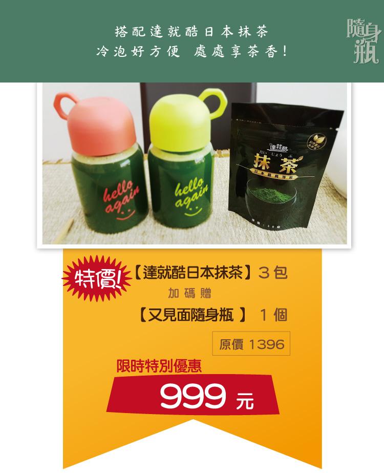 限時特價,購買達就酷日本抹茶3包,加碼贈送隨身瓶!