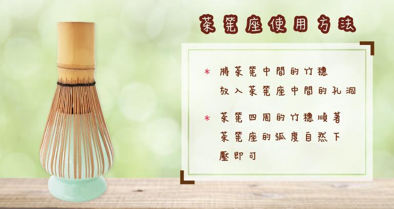 茶筅座 使用說明