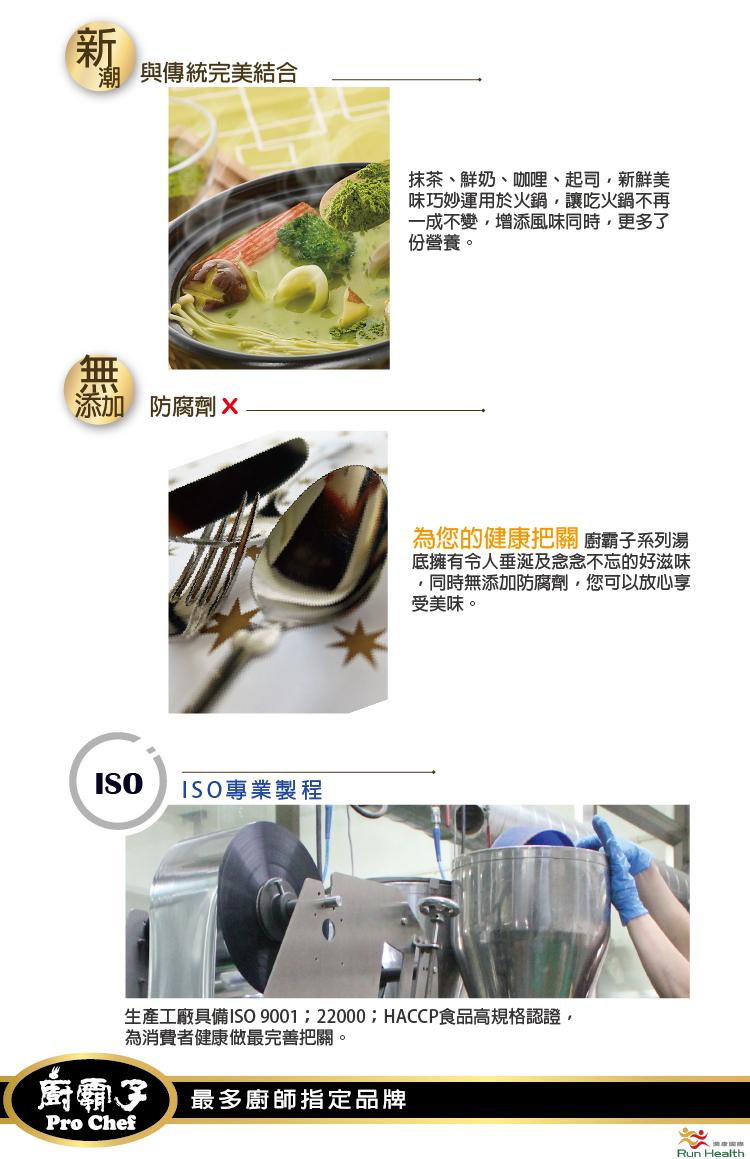 廚霸子系列湯底介紹2