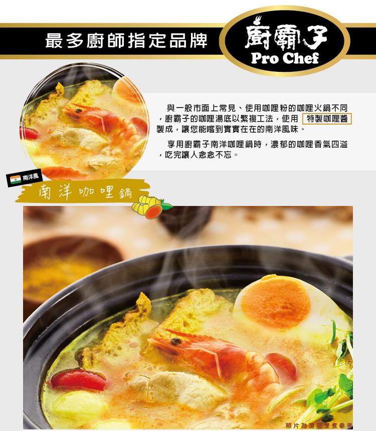 廚霸子南洋咖哩鍋
