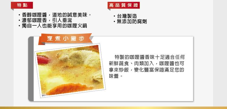 廚霸子南洋咖哩鍋 烹煮撇步