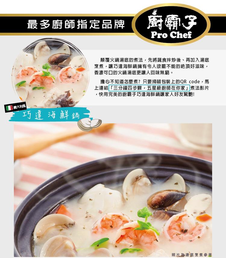 廚霸子巧達海鮮鍋