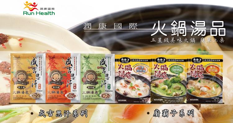 潤康國際 火鍋湯品系列