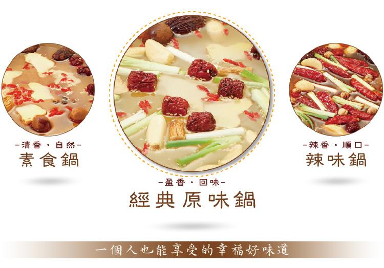 成吉思汗養生 3種口味