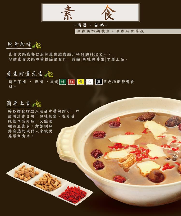 成吉思汗火鍋湯底 素食